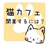 猫カフェの仕事と求人情報